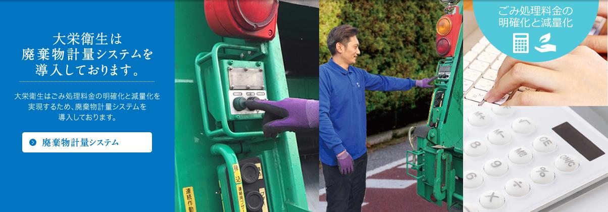 廃棄物計量システム