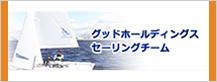 セーリングチーム チームリヴァックス オフィシャルサイト