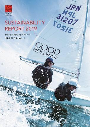 CSR報告書